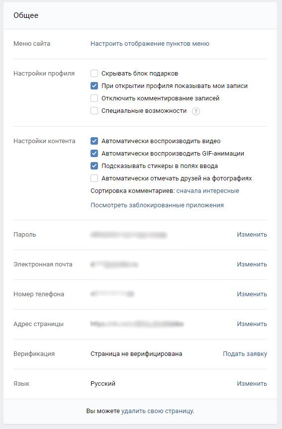 как удалить аккаунт вконтакте
