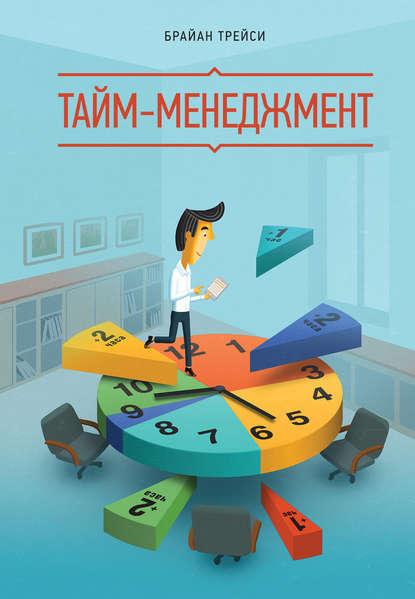 книги про тайм менеджмент