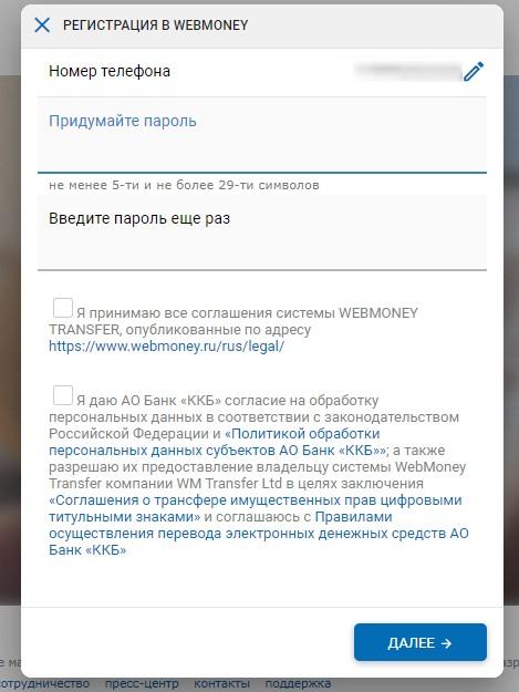 webmoney регистрация бесплатно