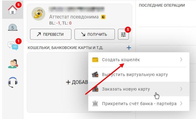 webmoney регистрация бесплатно россия