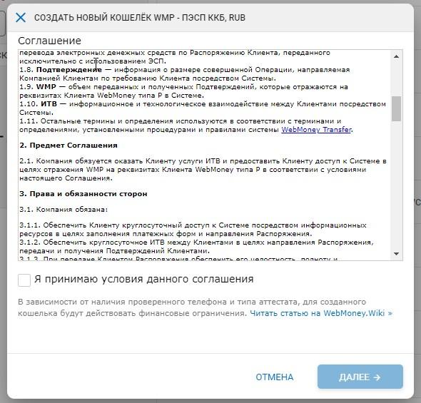 webmoney регистрация россия